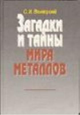 Загадки и тайны мира металлов : Научно-популярное издание