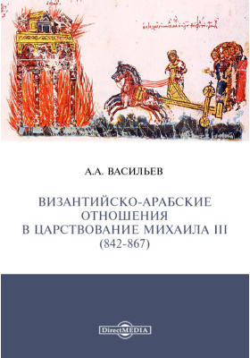 Византийско-арабские отношения в царствование Михаила  III  (842-867)