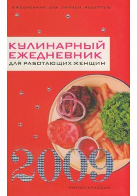 Кулинарный ежедневник для работающих женщин. 2009