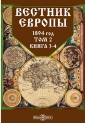 Вестник Европы: журнал. 1894. Т. 2, Книга 3-4, Март-апрель