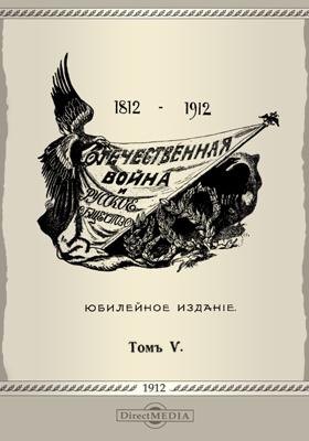Отечественная война и русское общество (1812-1912). Т. 5. Юбилейное издание