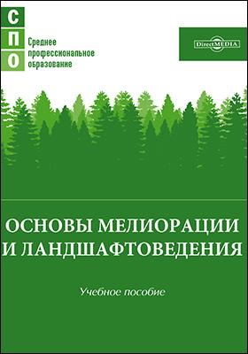Основы мелиорации и ландшафтоведения: учебное пособие