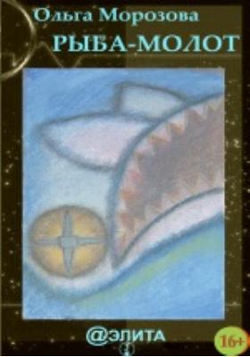 Рыба-молот: мистический триллер