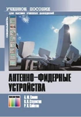 Антенно-фидерные устройства: учебное пособие
