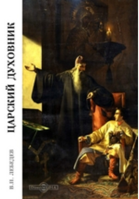 Царский духовник: художественная литература