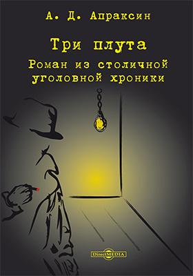 Три плута : роман из столичной уголовной хроники