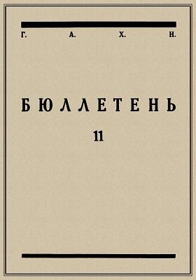 Бюллетень ГАХН: научно-популярное издание. Выпуск 11, Ч. 11