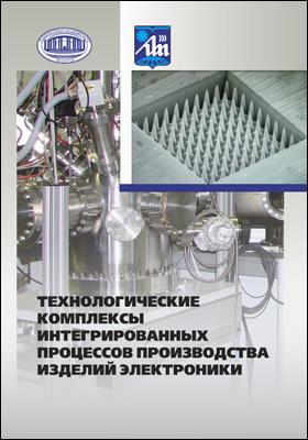 Технологические комплексы интегрированных процессов производства изделий электроники