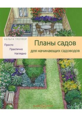Планы садов для начинающих садоводов = Gartenplane fur Einsteiger : Просто. Практично. Наглядно