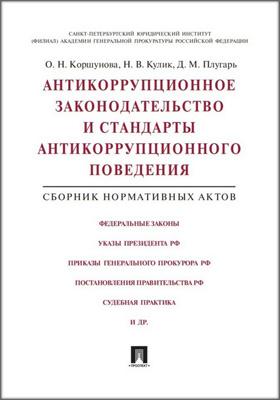 Антикоррупционное законодательство и стандарты антикоррупционного поведения : сборник нормативных актов