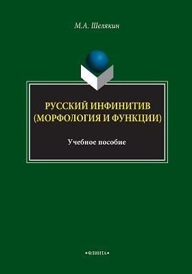Русский инфинитив (морфология и функции): учебное пособие