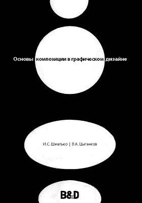 Основы композиции в графическом дизайне