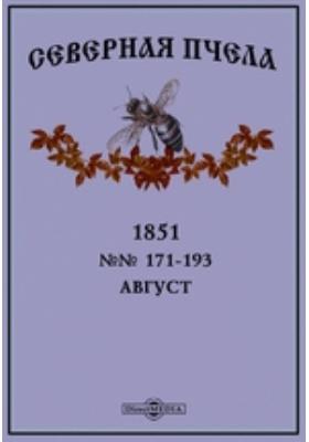 Северная пчела: журнал. 1851. №№ 171-193, Август