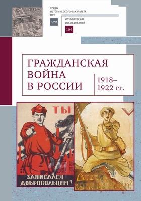 Гражданская война в России (1918–1922 гг.): материалы конференций