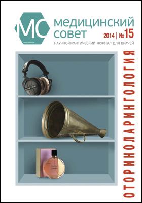 Медицинский совет: журнал. 2014. № 15. Оториноларингология