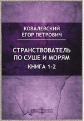 Странствователь по суше и морям. Книга 1-2