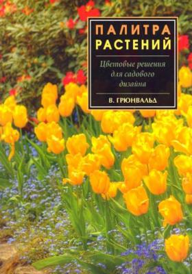 Палитра растений : Цветовые решения для садового дизайна