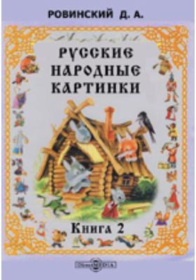 Русские народные картинки. Книга 2. Листы исторические, календари и буквари