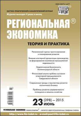 Региональная экономика = Regional economics : теория и практика: научно-практический и аналитический журнал. 2015. № 23(398)