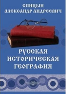 Русская историческая география