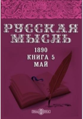 Русская мысль. 1890. Книга 5, Май