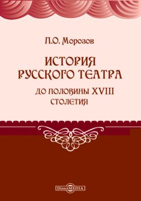 История русского театра до половины XVIII столетия: монография