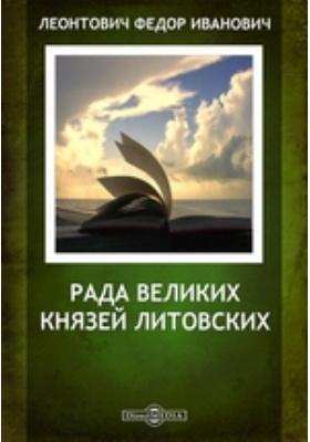 Рада великих князей литовских // Журнал Министерства Народного Просвещения. Новая серия