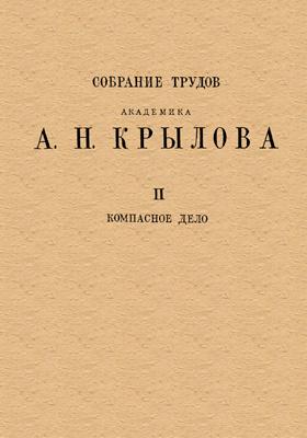 Собрание трудов академика А. Н. Крылова. Т. 2. Компасное дело