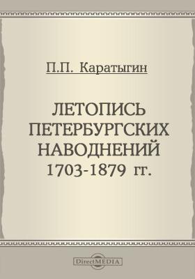 Летопись петербургских наводнений 1703-1879 гг