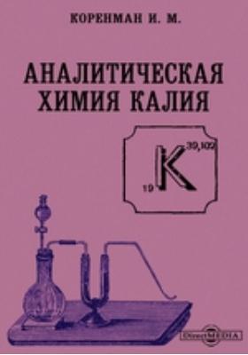 Аналитическая химия калия