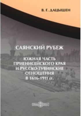 Саянский рубеж. Южная часть Приенисейского края и русско-тувинские отн...