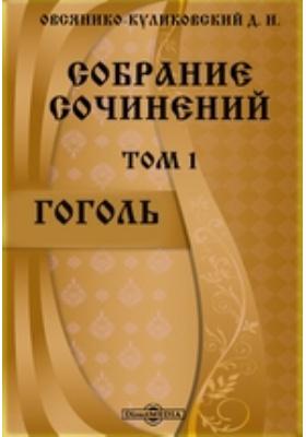 Собрание сочинений. Т. 1. Гоголь