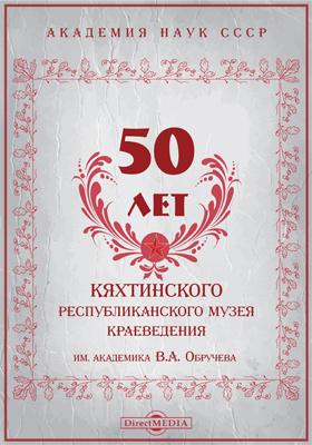 50 лет Кяхтинского республиканского музея краеведения имени академика В. А. Обручева
