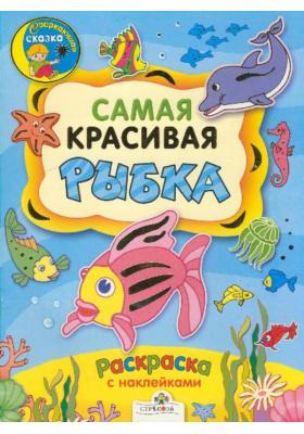 Самая красивая рыбка : Раскраска с наклейками