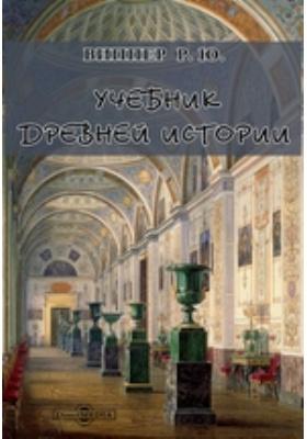 Учебник древней истории