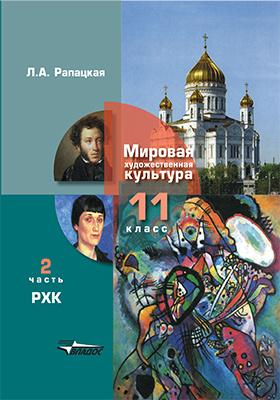 Мировая художественная культура : 11 класс: учебник : в 2-х частях, Ч. 2. РХК