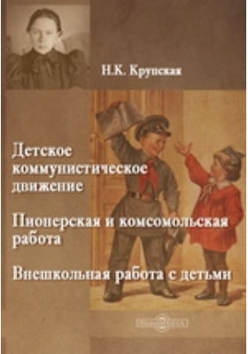 Детское коммунистическое движение. Пионерская и комсомольская работа. Внешкольная работа с детьми