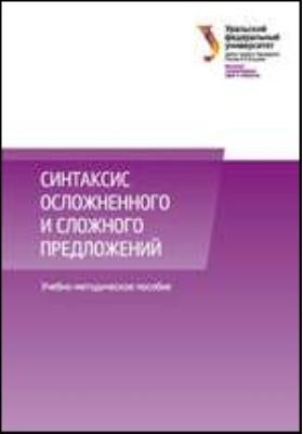 Синтаксис осложненного и сложного предложений: учебно-методическое пособие