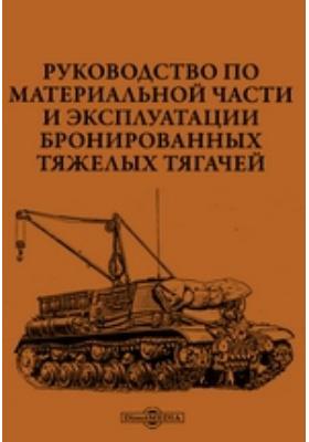 Руководство по материальной части и эксплуатации бронированных тяжелых тягачей