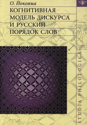Когнитивная модель дискурса и русский порядок слов