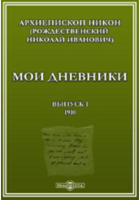 Мои дневники. Вып. I. 1910