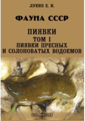 Фауна СССР. Пиявки. Т. I. Пиявки пресных и солоноватых водоемов