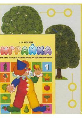 Играйка-1. Восемь игр для развития речи дошкольников : Формирование лексического состава языка, грамматического строя речи. Совершенствование звукопроизношения