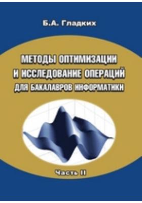Методы оптимизации и исследование операцийдля бакалавров информатики: учебное пособие, Ч. 2. Нелинейное и динамическое программирование