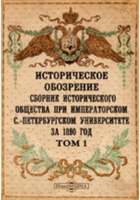 Историческое обозрение. Сборник Исторического общества при Императорском С.-Петербургском университете (1890). Т. 1