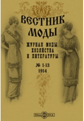 Вестник моды: журнал. 1914. № 1-13