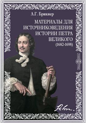 Материалы для источниковедения истории Петра Великого. (1682-1698)