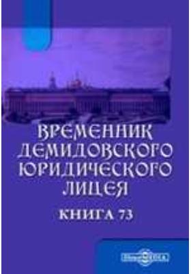 Временник Демидовского юридического лицея. 1898. Книга 73