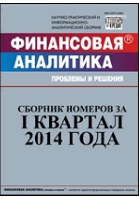 Финансовая аналитика = Financial analytics : проблемы и решения: журнал. 2014. № 1/12
