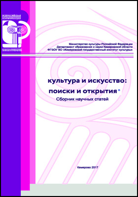 Культура и искусство : поиски и открытия: сборник научных статей